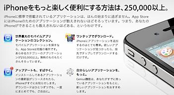 Apple、日本では電通とiAdを展開