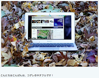 ネタフルモード:まだ悩む...! MacBook Airは買うべきか買わざるべきか