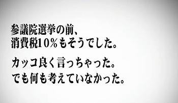自民党・齋藤健議員の質問がラップに「カッコ良く言っちゃった。でも何も考えていなかった」