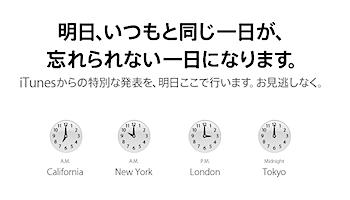 Apple「明日、いつもと同じ一日が、忘れられない一日になります。」