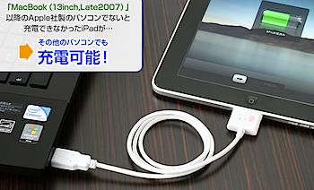 MacBook(ハイパワーUSB2.0ポート)以外でも「iPad」充電を可能にするUSBケーブル