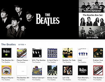iTunes Storeで「The Beatles」配信開始