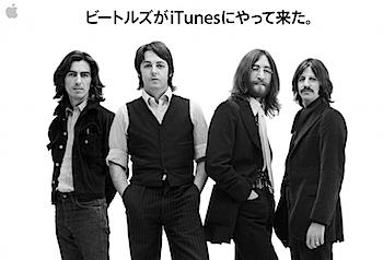 Apple「忘れられない一日」はビートルズだった!
