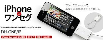 「ちょいテレi」iPhone/iPod touch/iPadでワンセグが見られるワンセグチューナー