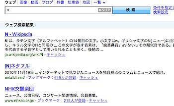 Yahoo! の検索エンジンが徐々にGoogleに切り替わりつつあるようです