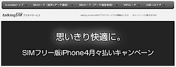 日本通信、SIMフリー「iPhone 4」と「talking b-microSIM」をセット販売