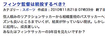 浦和レッズサポーターはフィンケ監督の続投を希望?