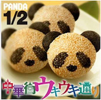 藤岡みなみのユニット「PANDA 1/2」の新譜「中華街ウキウキ通り」が、す‥‥素晴らしいんだぜ!