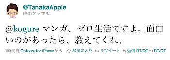@TanakaApple に捧ぐ! 個人的に面白いと思っているマンガだよ