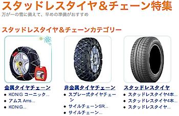 Amazonカー&バイク用品ストアで「スタッドレスタイヤ&チェーン特集」