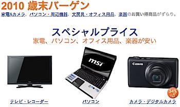 Amazon、家電&カメラ/パソコン/周辺機器/文房具・オフィス用品/楽器で「2010歳末バーゲン」開催中