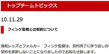 浦和レッズ、フィンケ監督と契約更新しないことを発表