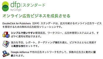 「DFPスタンダード」ブログのアフィリエイトバナー広告を最適化する方法