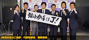 ガイナーレ鳥取、J2入りが正式決定