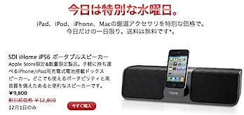 Apple Store「今日は特別な水曜日。」12月1日限定セールを実施(送料無料)
