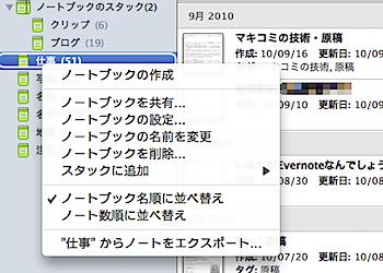 「Evernote」共有とスタック(ノートの階層化)が可能になるMacベータ版リリース