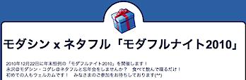 「モダフルナイト2010」忘年会します!(於・スプリッツ青山)