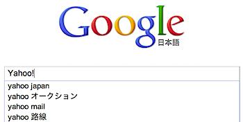ヤフーの検索エンジンがグーグルに切り替わったくらいからのそれぞれの検索ワードを比較してみた