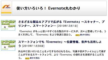 PC Online「使い方いろいろ! Evernote丸わかり」コメント掲載