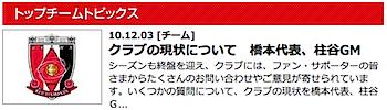 浦和レッズ、橋本社長と柱谷GMがクラブの現状を語る