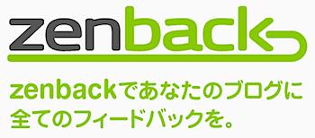 関連記事やツイートを表示できるブログパーツ「zenback」パブリックベータに
