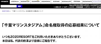 """「ZOZOTOWN」千葉マリンスタジアムのネーミングライツは""""不採用"""""""
