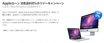 Apple Store、金利0%キャンペーンを実施中(12月12日まで)