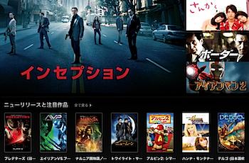 iTunes Storeアフィリエイトが「映画」にも対応