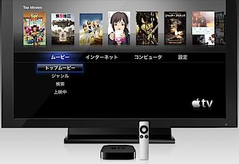 「Apple TV」Apple Remoteで操作する際にMacのFront Rowが起動してしまう問題を回避する方法