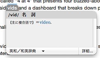 Mac OS Xで言葉の意味を調べるポップアップ辞書を使うキーボードショートカット