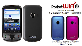 「Pocket WiFi S(S31HW)」Android 2.2搭載で通話もできるWiFiルータ
