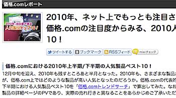 価格.comによる2010年ネットで注目された製品ベスト10