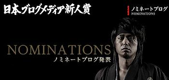 「地獄のミサワ」日本ブログメディア新人賞の1次審査を通過する!