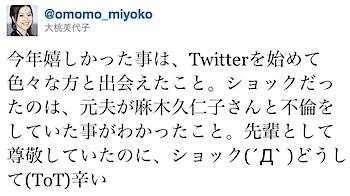 大桃美代子、ツイッターで元夫と麻木久仁子の不倫を暴露!?