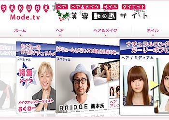 美容動画サイト「SAKURAモード」ヘアメイク技術が見られるDVD「Tokyo Hair & Make Collection」発売