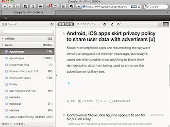 「Pure Reader」Googleリーダーを見やすく使いやすくするSafari機能拡張