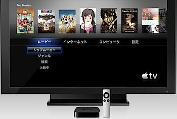 「Apple TV」販売台数が100万台突破へ