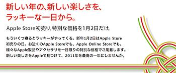Apple Store、1月2日の初売りは特別価格で