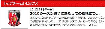 浦和レッズ、2010シーズンの総括を発表