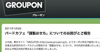 グルーポン、おせち問題で「お詫び」掲載
