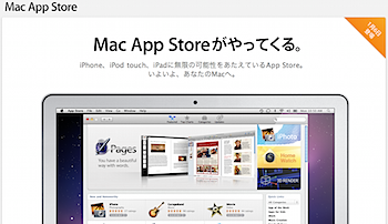 「Mac App Store」日本時間1月7日2時にスタートか