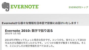 「Evernote」ユーザ数が600万人を突破(1年で400万人増)