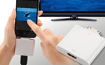 iPhone/iPadの画面・音楽をテレビに出力するHDMIアダプタ