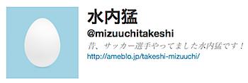 元浦和レッズ・水内猛、ツイッターを始める