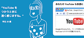 「Google Chrome」のシェアが約10%に(その時ネタフルは?)
