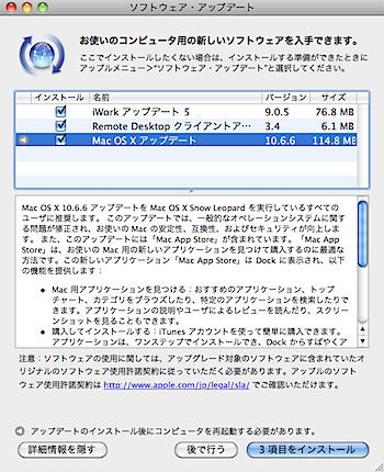 """""""Mac App Store""""に対応する「Mac OS X 10.6.6」リリース"""