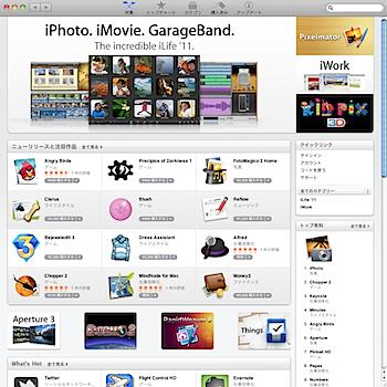 「Mac App Store」ファーストインプレッション