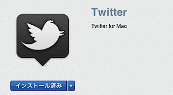 「Mac App Store」のソフトにリンクを張る方法