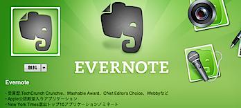 「Mac App Store」からEvernoteを上書きインストールしてみた