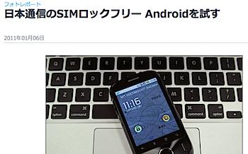 日本通信SIMロックフリーAndroid「IDEOS」レビュー記事